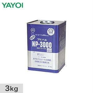 ヤヨイ化学 ビニル床材用 ビニル共重合樹脂系溶剤形接着剤 プラゾールNP-3000 3kg 282-122