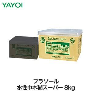 ヤヨイ化学 巾木用 アクリル樹脂系エマルション形接着剤 プラゾール水性巾木糊スーパー 8kg 282-441