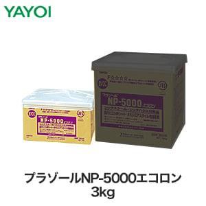 ヤヨイ化学 ビニル床タイル、ビニル床シート用接着剤 アクリル樹脂系エマルション形 プラゾールNP-5000エコロン 3kg 283-502