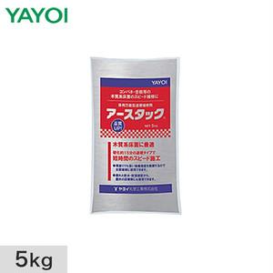 ヤヨイ化学 床用 アースタック 5kg 293-701