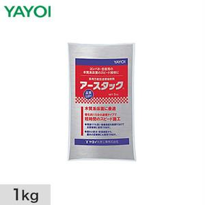 ヤヨイ化学 床用 アースタック 1kg 293-702
