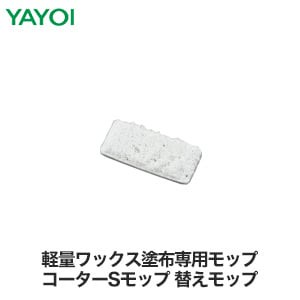 清掃工具・道具 コーターSモップ 328-085