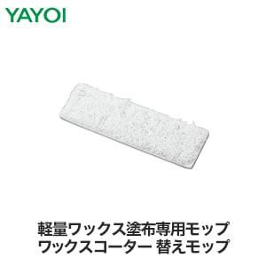 清掃工具・道具 コーターモップ 328-087