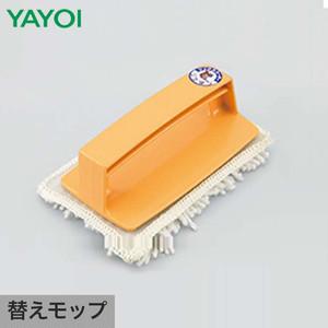 清掃工具・道具 ハンディワックスコーターモップ 328-089