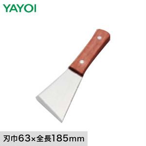 剥離道具材 Y型スクレイパー