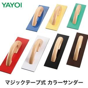 壁・床施工道具 カラーサンダー
