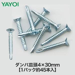 ビス・固定金物 ダンバ皿頭 4×30mm 約45本入 369-327