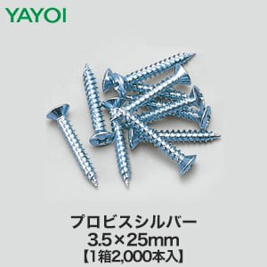 ビス・固定金物 プロビスシルバー 3.5×25mm×2000本 369-342