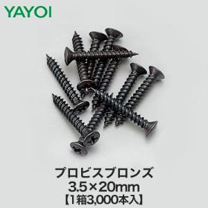 ビス・固定金物 プロビスブロンズ 3.5×20mm×3000本 369-345