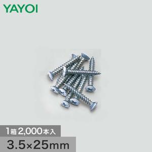 ビス・固定金物 プロビスホワイト 3.5×25mm×2000本 369-364