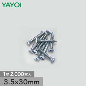 ビス・固定金物 プロビスホワイト 3.5×30mm×2000本 369-365