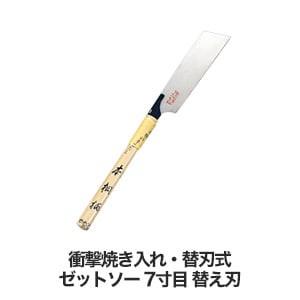 壁・床施工道具 ゼットソー 7寸目 替え刃 379-235