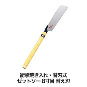 壁・床施工道具 ゼットソー 8寸目 替え刃 379-236