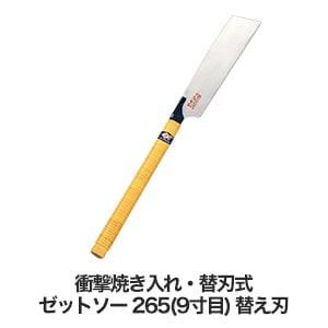 壁・床施工道具 ゼットソー 265 9寸目 替え刃 379-237