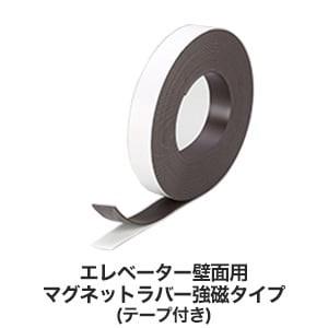パンチカーペットをエレベーターの壁に貼れる!マグネットラバー強磁タイプ(テープ付き) 巾30mm×長さ10m巻 2.0mm厚