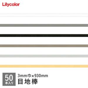 リリカラ ビニル床タイル用 目地棒 3mm巾×930mm 50本/ケース