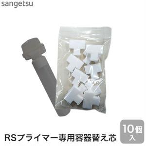ベンリダインRS専用ペン型プライマー容器替え芯 10個セット