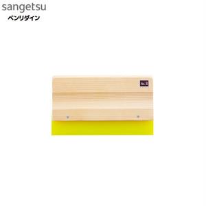 【ガラスフィルム施工道具】 水抜き・圧着用 スキージーイエロー