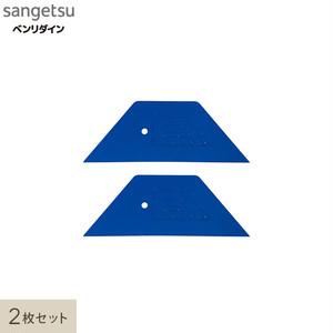 【ガラスフィルム施工道具】 フィルムエッジ部分用 カッティングヘラセット