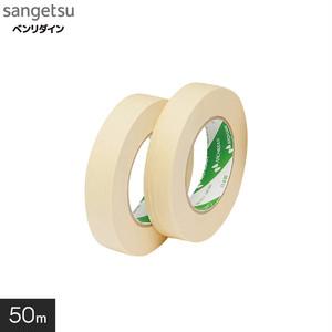 長尺シート継目処理剤 パーフェクトシーム マスキングテープ 50m