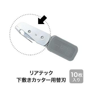 リアテック下敷きカッター用替刃(10枚入)