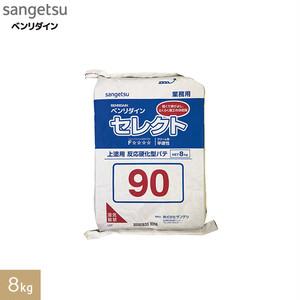 石膏ボードの目地処理・パテ処理材 ベンリダイン セレクト 上塗用(60分/90分/120分) 8kg