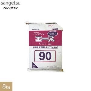 石膏ボードの目地処理・パテ処理材 ベンリダイン エース 下塗用(60分/90分/120分) 8kg