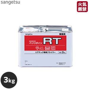 リアテック用下地調整剤(プライマー) ベンリダイン RT 3kg