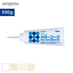 内装用ワンタッチコーキング剤 ベンリダイン カラーコーク 500g