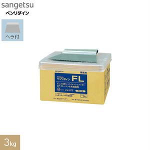 クッションフロア・コンポジションタイル・カーペット用 ゴム系ラテックス形接着剤 ベンリダイン FL 3kg