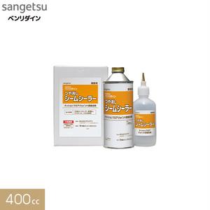 クッションフロア目地処理剤 つや消しシームシーラー 液400cc