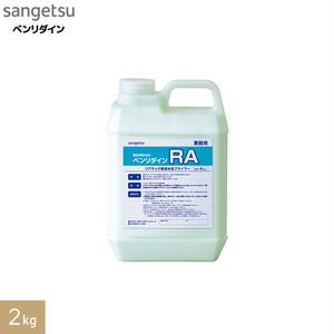 リアテック用下地調整剤(プライマー) ベンリダイン RA 2kg