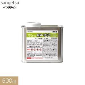 リアテック用下地調整剤(プライマー) ベンリダイン RP-100 500ml
