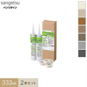ノンスキッドの端部処理剤 HSシール 333ml 2本セット