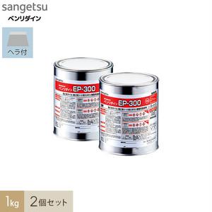 ビニル床用 耐湿工法用接着剤(2液性反応形) エポキシ樹脂系溶剤形 ベンリダイン EP-300(A・B剤セット) 1kg