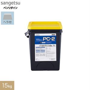 【低臭】ビニール床シート・コンポジションタイル用 アクリル樹脂系エマルション形接着剤 ベンリダイン PC-2 15kg