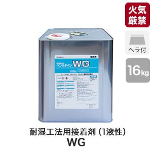 ビニル床・耐湿工法用接着剤 (1液性反応形) ウレタン樹脂系溶剤形 ベンリダイン WG 16kg BB-601
