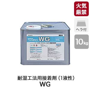ビニル床・耐湿工法用接着剤 (1液性反応形) ウレタン樹脂系溶剤形 ベンリダイン WG 10kg BB-602