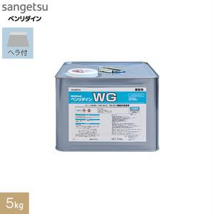 ビニル床・耐湿工法用接着剤 (1液性反応形) ウレタン樹脂系溶剤形 ベンリダイン WG 5kg BB-603