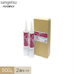 【ノンスキッド・ステップ段鼻充填用接着剤 】ベンリダイン WPステップカートリッジ 500g x 2 BB-604