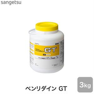 カーペットタイル・OTタイル・ピールアップ形接着剤 アクリル樹脂系エマルション形 ベンリダイン GT 3kg
