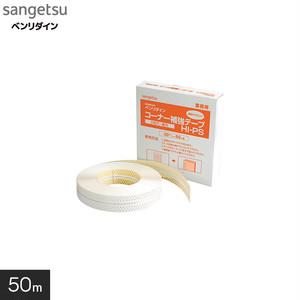 出隅・入隅などの補強テープ コーナー補強テープ(3列穴・糊付) 50m