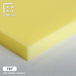 【オーダーカット】ウレタンスポンジ やわらか高弾性タイプ 黄色
