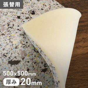 即日発送!クッション材 張替用ウレタン 低反発タイプ 500×500mm 厚み20mm