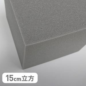 ウレタン・スポンジブロック 65H グレー 15cm立方