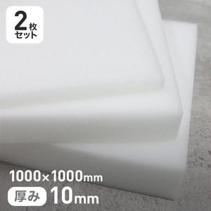 ウレタンスポンジ緩衝材 ECK-1 10mm厚 1000×1000mm 2枚セット