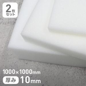 低反発スポンジ単層タイプ 10mm厚 1000×1000mm 2枚セット