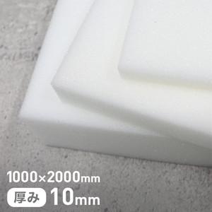低反発スポンジ単層タイプ 10mm厚 1000×2000mm