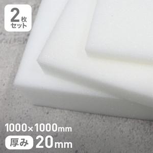 低反発スポンジ単層タイプ 20mm厚 1000×1000mm 2枚セット