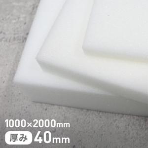 低反発スポンジ単層タイプ 40mm厚 1000×2000mm